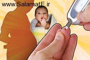 دیابت در دوران بارداری علل و درمان