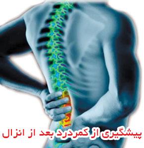 کمر درد بعد از انزال در آقایان