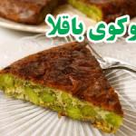 كوكوي باقلا | طرز تهیه كوكوي باقلا | روش طبخ کوکوی باقلا | آشپزی کوکوی باقلا