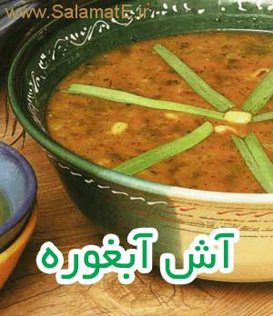 آش آبغوره