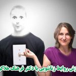 کلیپ مشاوره رابطه زناشویی با دکتر فرهنگ هلاکویی در روابط زوجین