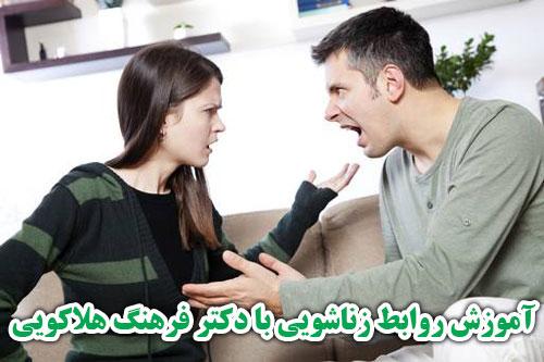 آموزش ارتباط زناشویی